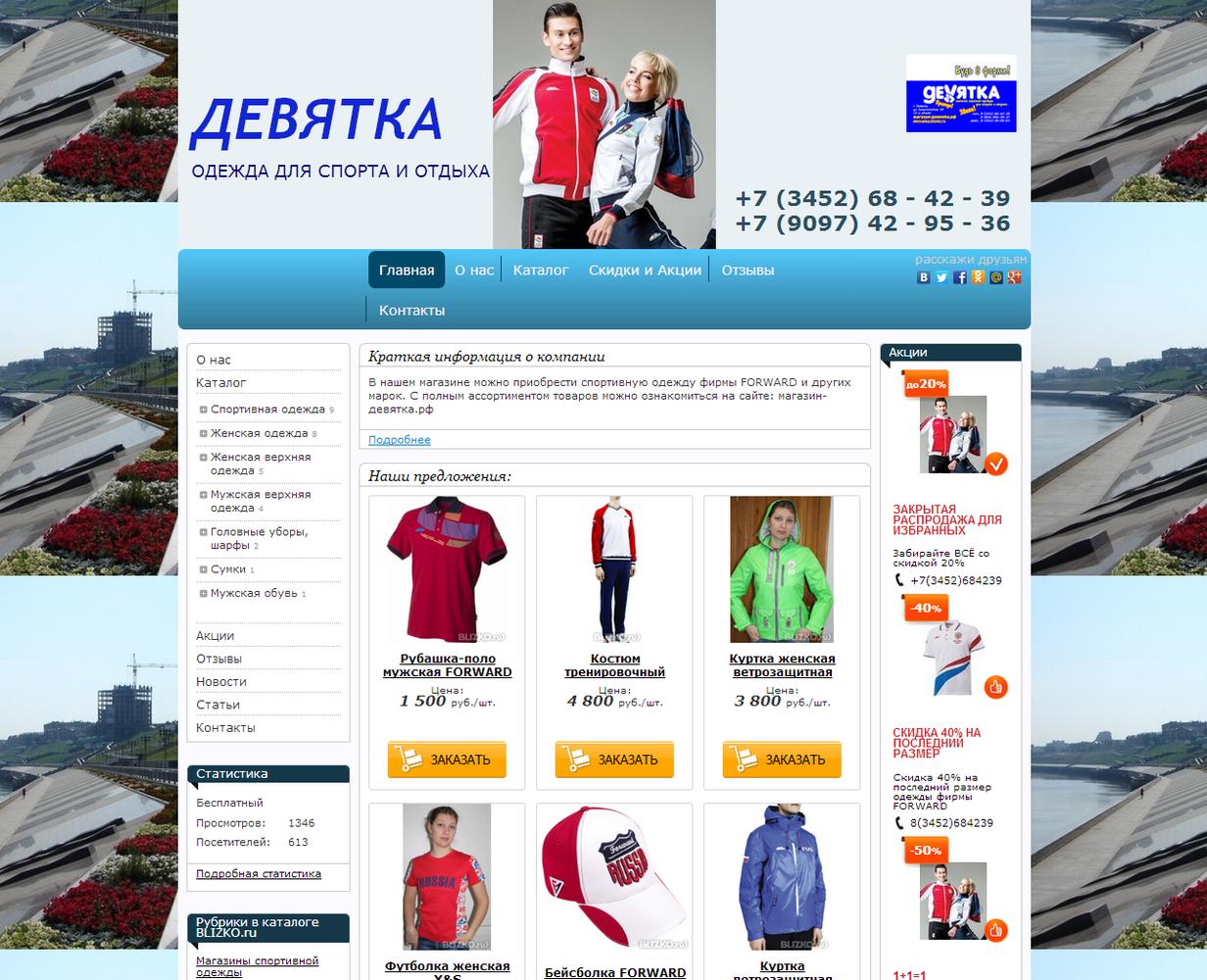 Сайты компаний одежды компания прометей официальный сайт